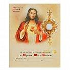 Obrazek do Pierwszej Komunii Świętej, WZÓR 7