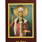 Św. Nina