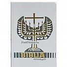 Ilustrowana Biblia młodych wersja biała z obwolutą