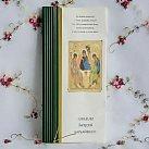 Z okazji jubileuszu święceń kapłańskich wzór 2